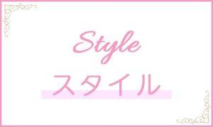 3つのS・スタイル